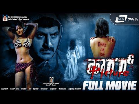 Horror Picture-ಹಾರರ್ ಪಿಕ್ಚರ್  Kannada Full HD Movie  Harish Raj And Roopashree in hot  New kannada