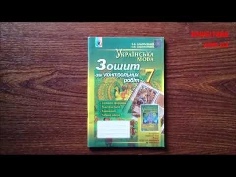 Зошит для практичних робіт і лабораторних дослідів  Хімія 7 клас  Н В  Титаренко