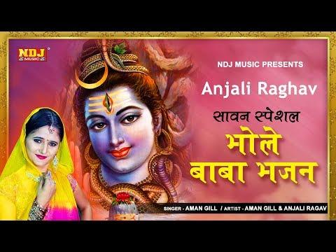 सावन स्पेशल 2018 # Anjali Raghav # Latest Bhole Baba Song # Haryanvi DJ Song भांग स्पेशल