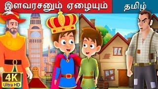 இளவரசனும் ஏழையும் | The Prince and The Pauper Story in Tamil | Tamil Fairy Tales