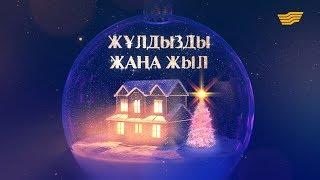 «Жұлдызды жаңа жыл» концерті
