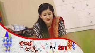 Kunwari Bohu | Full Ep 291 | 14th Sep 2019 | Odia Serial – TarangTV