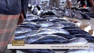 انتعاش حركة بيع الأسماك في المكلا بفعل استقرار الأسعار