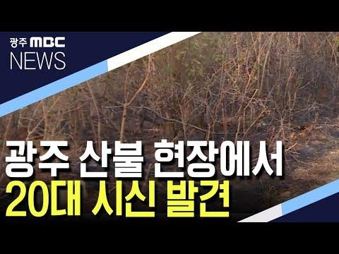 광주 산불 현장에서 20대 여성 숨진 채 발견