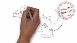 Как нарисовать старого дракона карандашом поэтапно(83 486 рублей за 22 дня! Новая уникальная система заработка! http://glopages.ru/affiliate/1905293 НАЖИМАЙ прямо сейчас и УЗНАЕШЬ..., 2014-06-29T07:46:57.000Z)