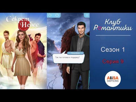 СЕКРЕТ НЕБЕС - 1 сезон 9 серия / Клуб Романтики