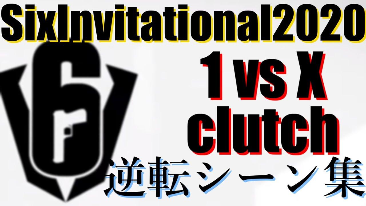 【R6S】SixInvitational2020 逆転勝利集 1on1&1vsX