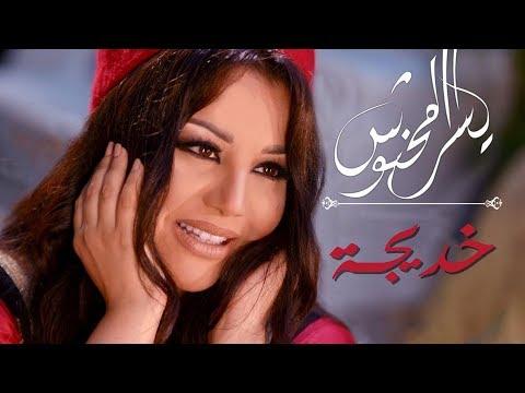 Yosra Mahnouch - Khdija [Official Lyrics Video] | يسرا محنوش