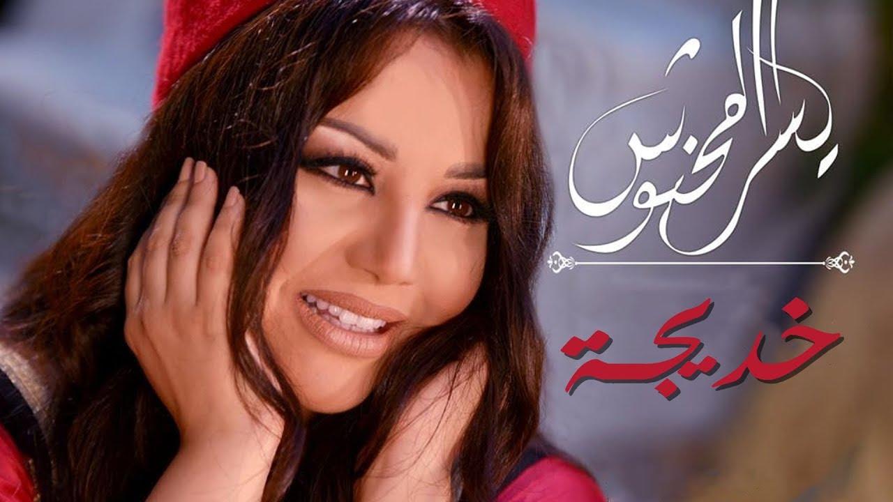 1a1d29485 Yosra Mahnouch - Khdija | يسرا محنوش - خديجة - YouTube