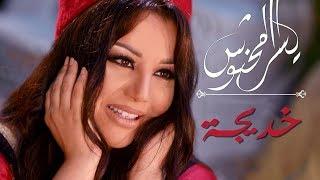 Yosra Mahnouch Khdija Official Lyrics Video  يسرا محنوش  خديجة