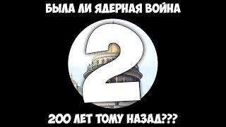 Была ли ядерная война 200 лет тому назад??? Часть - 2: Санкт - Петербург 19 века.