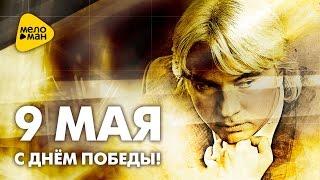 Дмитрий Хворостовский Песни военных лет Видеоальбом 2017