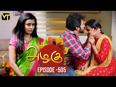 Azhagu Tamil Serial latest Full Episode 505 Telecasted on 17 July 2019 in Sun TV. Azhagu Serial ft. Revathy, Thalaivasal Vijay, Shruthi Raj and Aishwarya in the lead roles. Azhagu serail Produced by Vision Time, Directed by Selvam, Dialogues by Jagan. Subscribe Here for All Vision Time Serials - http://bit.ly/SubscribeVT   Click here to watch:  Azhagu Full Episode 504 https://youtu.be/L1e5ERnPO5I  Azhagu Full Episode 503 https://youtu.be/6sqe8T4aIO0  Azhagu Full Episode 502 https://youtu.be/_smiKucjJGQ  Azhagu Full Episode 501 https://youtu.be/TVwbeegNiKc  Azhagu Full Episode 500 https://youtu.be/1fwc8z3xjHg  Azhagu Full Episode 499 https://youtu.be/U4h-LVEY0aY  Azhagu Full Episode 498 https://youtu.be/lavlTV7cDMg  Azhagu Full Episode 497 https://youtu.be/FQhShm0mSQE  Azhagu Full Episode 496 https://youtu.be/8iMCl2FzhUc  Azhagu Full Episode 495 https://youtu.be/WA5Ul2xJw8A  Azhagu Full Episode 494 https://youtu.be/TVUhEFj6LRY  Azhagu Full Episode 493 https://youtu.be/FdFrroZId7c  Azhagu Full Episode 492 https://youtu.be/jUukZCaY4QM    For More Updates:- Like us on - https://www.facebook.com/visiontimeindia Subscribe - http://bit.ly/SubscribeVT