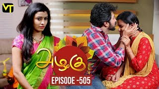 Azhagu - Tamil Serial | அழகு | Episode 505 | Sun TV Serials | 17 July 2019 | Revathy | VisionTime