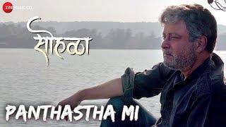 Panthastha Mi | Sohala | Sachin Pilgaonkar | Pt. Raghunandan Panshikar | Narendra Bhide