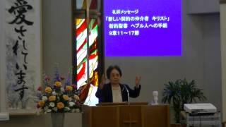 2017.7.23.大阪一麦教会礼拝メッセージ thumbnail