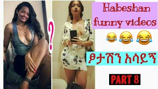 ETHIOPIAN AND ERITREAN FUNNY VIDEOS AND VINE VIDEOS (part 8)
