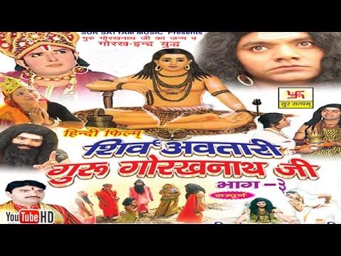 शिव अवतारी गुरु गोरखनाथजी भाग 3  || Shiv Awtari Guru Gorakh Nath Ji Vol 3 || Hindi Full Movies