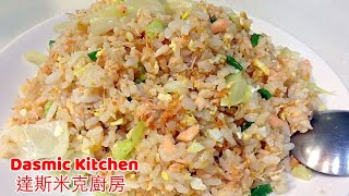 【字幕】【剩飯料理】鮭魚蛋炒飯 | Leftover Salmon Fried Rice | Chinese Cooking