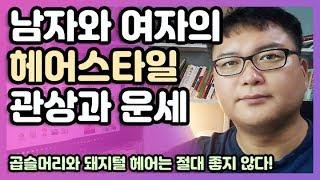 [관상-재업]★헤어스타일로 보는 관상적 특징과 운세★곱…