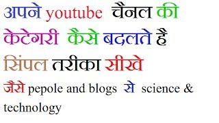 How to change youtube channel category in hindi tutorial by imperial