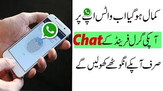 Never Miss This New Wonderful Secret Whatsapp Trick 2018     No body Knows