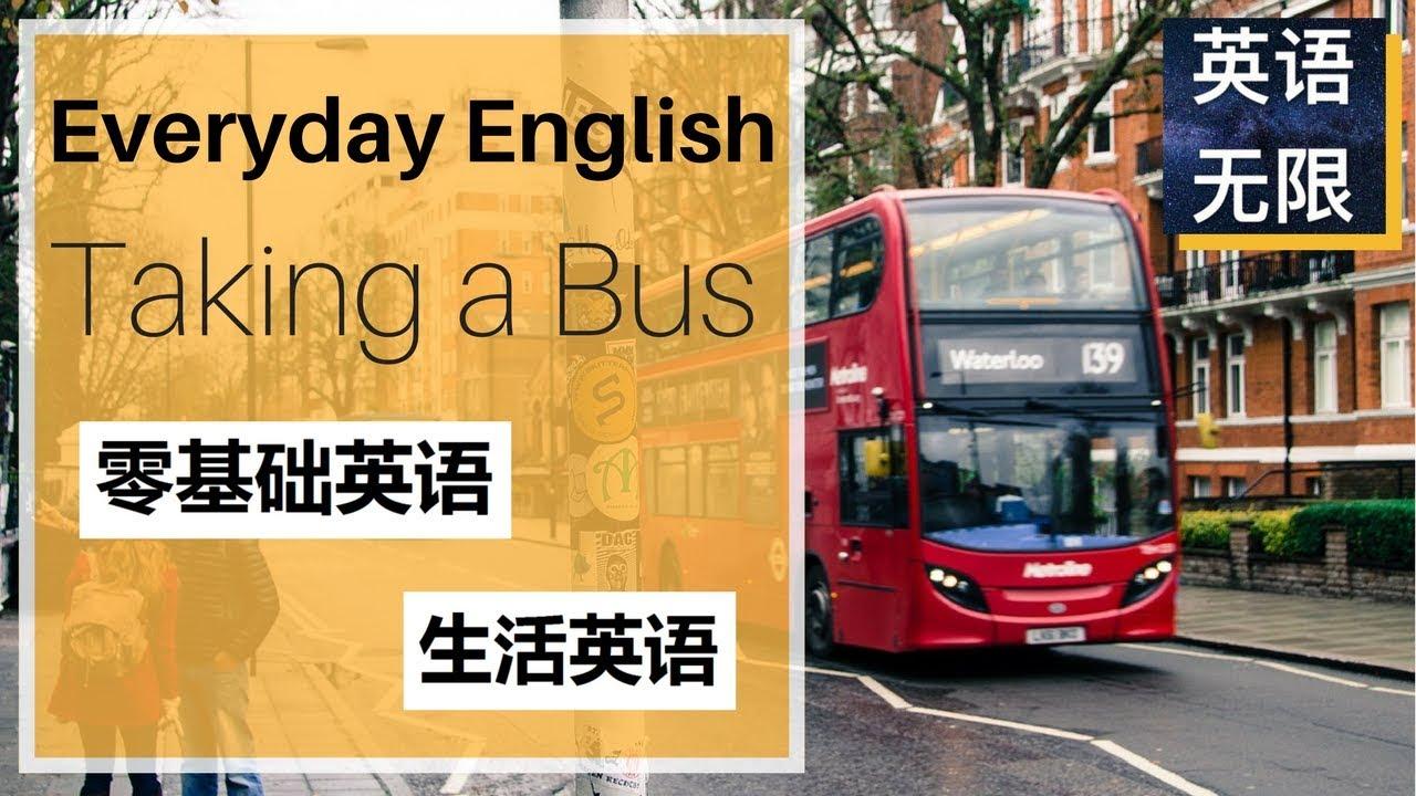 零基礎英語: 坐公共汽車英語   從零開始學英語   生活英語口語   基礎英語語法一般過去時   英語詞匯   taking a bus - YouTube