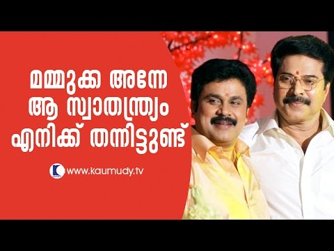 Mammootty had given me that freedom: Dileep | Kaumudy TV