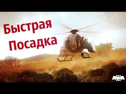 Arma 3 - Лучшее видео обучение [Быстрая посадка / Управление вертолётом]