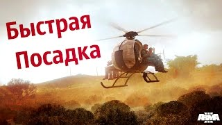 Arma 3 - Лучшее видео обучение [Быстрая посадка / Управление вертолётом](Arma 3 - Управление вертолётом / Быстрая посадка!, 2016-08-23T20:06:06.000Z)