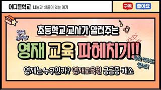 [영재교육 파헤치기]선…