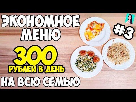 Экономное меню на неделю для семьи за 2450 р или 40