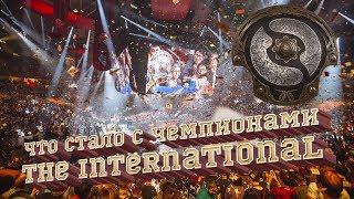 Что стало с чемпионами The International по Dota 2