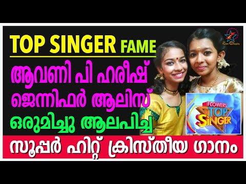 Sreyakutty Latest super hit Song with Annakutty|Jenifer|Aryananda|Avani|Rose Dinto With Subtitle