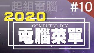 【電腦菜單2020】「電腦菜單2020」#電腦菜單2020,久等了,組台新電...