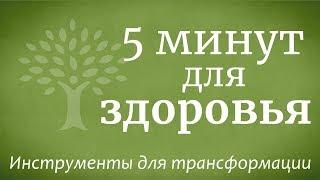 5 минут для здоровья — Садхгуру