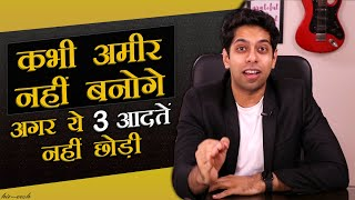 3 Habits of Poor People that Rich People Don't Have | 3 आदतें जो अमीर नहीं बनने देंगी | by Him eesh