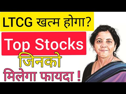 LTCG REJIG ? STOCKS TO INVEST IN 2020 | UNION BUDGET PICKS | BEST STOCKS TO INVEST NOW #wealthfirst