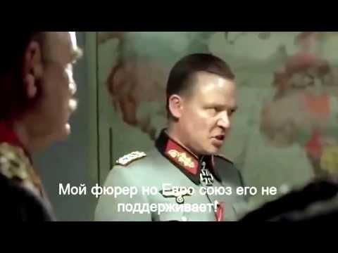 Гитлер против Путина (русский перевод)