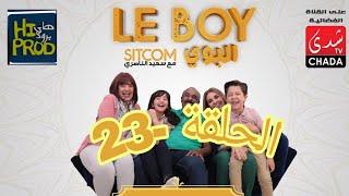 Said Naciri Le BOY (Ep 23)   HD سعيد الناصيري -البوي - الحلقة الثالثة و العشرون