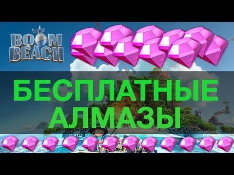 Boom Beach. Как получить 568 кристалла?(ЧИТ!)
