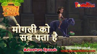 मोगली को सब पता है | हिंदी कहानीयाँ । जंगल बुक | पॉवरकिड्स