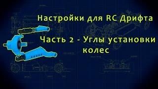 Настройки для RC Дрифта - Эпизод 2. Углы установки колес