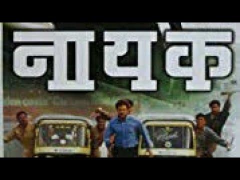 Nayak (2001) || Anil Kapoor,Rani Mukerji,Amrish Puri || Political Thriller Full Movie Nayak:PART 1
