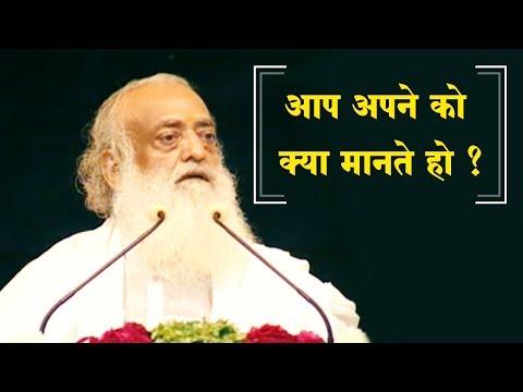 आप अपने को क्या मानते हो ?   Shri Yoga Vasistha Satsang   Sant Shri Asharamji Bapu