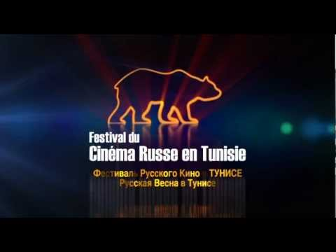 Festival du Cinema Russe en Tunisie - Festival of Russian Film in Tunisia