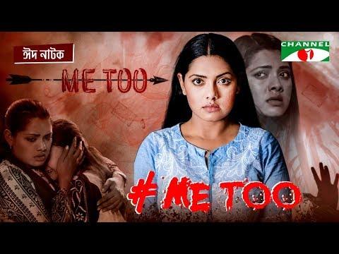#ME TOO | Bangla Eid Telefilm | Nusrat Imroz Tisha | Sazzad Shuman | Channel i TV
