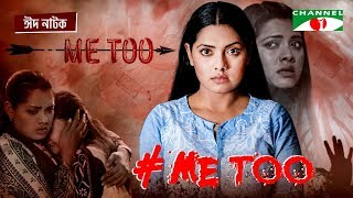 #ME TOO | Bangla Eid Telefilm | Nusrat Imroz Tisha | Sazzad Shuman | Channel i TV