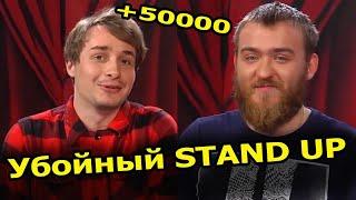 Павел Дедищев и Сергей Детков на шоу Рассмеши комика Stand up звезды начало карьеры