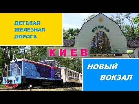 Новый сезон на Киевской детской железной дороге